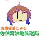 古鷹提督による佐伯湾泊地放送局~艦これ時々カラオケ~
