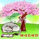 妖怪白桜記