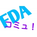 FDAの静かなコミュ!
