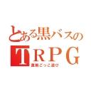 キーワードで動画検索 黒子の卓ゲリンク - 黒バスキャラになりきってTRPGやろうず!