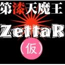 第漆天魔王ZettaR(仮)