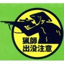 ニコ生猟友会【The Hunter】