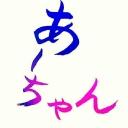 人気の「青鬼」動画 22,066本 -あ~ちゃんのげ~む処(*´ω`*)
