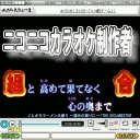 キーワードで動画検索 ボカロカラオケDB - 【ニコカラ】ニコニコカラオケ制作者組合