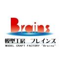 模型工房ブレインズ 模型製作つれづれコミュニティ