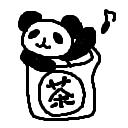 パンダと共に。