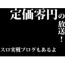 定価零円な放送