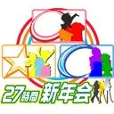 人気の「im@s新年会」動画 200本 -アイマス24時間&27時間TV(24時間&新年会)