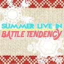 【2部ジョジョ企画】Summer Live in Battle Tendency