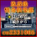 人気の「公式」動画 427,634本 -放課後怪奇倶楽部