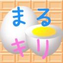 まるキリ卵のコミュニティ
