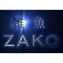 ZAKOのZAKOによるZAKOのためのコミュニティ