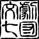 劇団文七2014