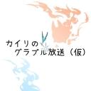 カイリのグラブル放送(仮)