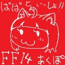 【Tiamat】ぱぱと一緒に歩いていくFF14(あくぽ)