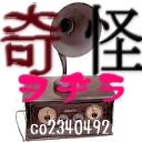 怪奇ラヂヲ放送局