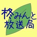 柊みんと放送局