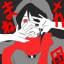 『(非)カゲプロ団体』 我ら、まねメカ団っ!!!!!
