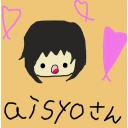 aisyoの夢