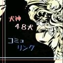 タピオカ厨大天使48犬による雑談!!~コミュリンク~