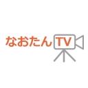 人気の「イベント」動画 2,584本 -なおたんTV for niconico