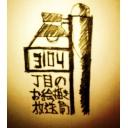 人気の「才能の無駄使い」動画 923本 -3104丁目のお絵かき放送局