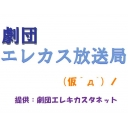 透 -劇団エレカス放送局(仮)