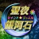 セイント☆ジュエル【公式コミュニティ】