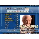 東方幻想麻雀ヴェルタース勢コミュ