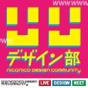 ニコニコデザイン部(Niconico Design Community)