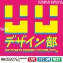 ニコニコデザイン部
