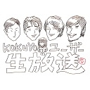 KOKUYOのユーザー生放送