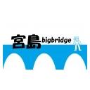 サイレン -宮島bigbrige
