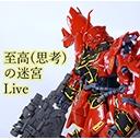 至高(思考)の迷宮Live