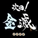 牙狼 -かム「禁パチしまっ…すぇん!!」