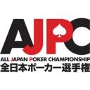 全日本ポーカー選手権 AJPC