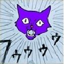 キーワードで動画検索 葉山エレーヌ - おひげのなわばり