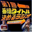 『第1回番組タイトル決めるラジオ』