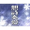 歌い手で繋ぐ歌アルバム~2010冬~ コミュニティー