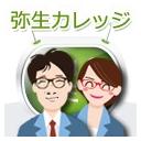 弥生カレッジCMCコミュニティ