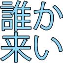 POTECHIの雑談コミュニティー