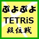 ぷよぷよテトリス段位戦