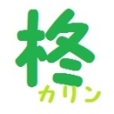 柊カリンのコミュニティ