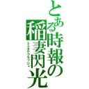 キーワードで動画検索 富竹ジロウ - 富竹フラッシュ!!!