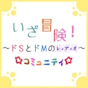 【PSP2実況】いざ冒険!~ドSとドMの放送局~