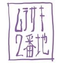 人気の東方アレンジ動画 21,731本 -ムラサキ2番地