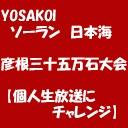 2014 YOSAKOIソーラン日本海 彦根三十五万石大会 (個人で生放送をチャレンジ)