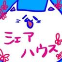 ☆生主のシェアハウス☆