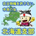 在日特権を許さない市民の会・北海道支部
