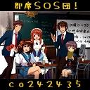 即席SOS団!!(仮)